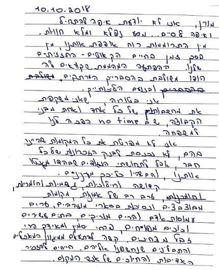 מכתב מטיילת לאחר הטיול1