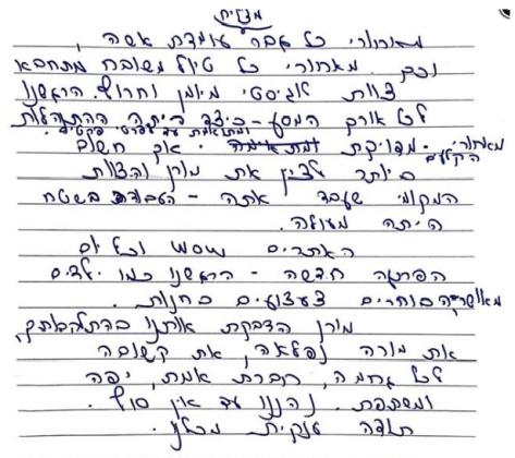 מכתב מטיילת לאחר הטיול2